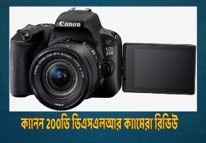 Canon 200D বাজেটের মধ্যে বেস্ট