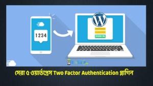 Two Factor Authentication প্লাগিন
