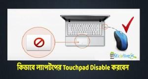 ল্যাপটপের Touchpad Disable