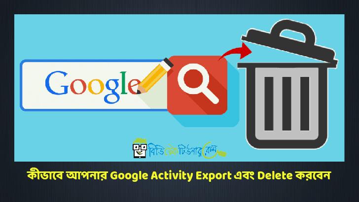 আপনার Google Activity Export এবং Delete করবেন