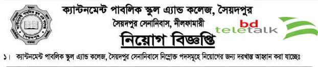 Sr Medical Officer Job Bangladesh Mobile Version - Inspirational