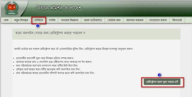 How to Get NID Card in Bangladesh | Online National ID Card Check