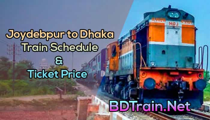 joydebpur to dhaka train schedule