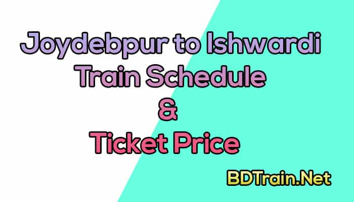 joydebpur to ishwardi train schedule