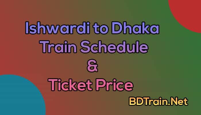 ishwardi to dhaka train schedule and ticket price
