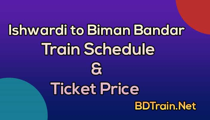 ishwardi to biman bandar train schedule and ticket price