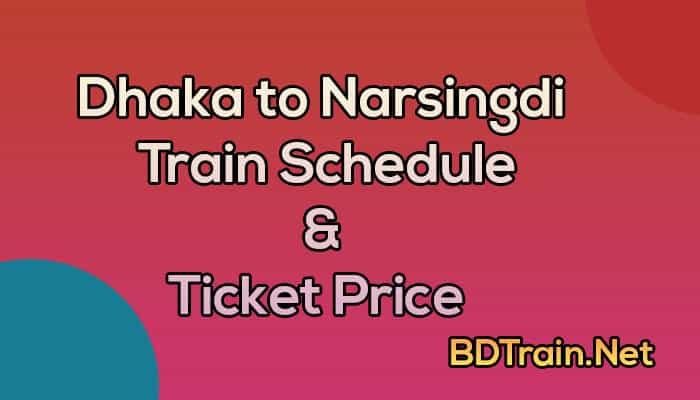 dhaka to narsingdi train schedule and ticket price