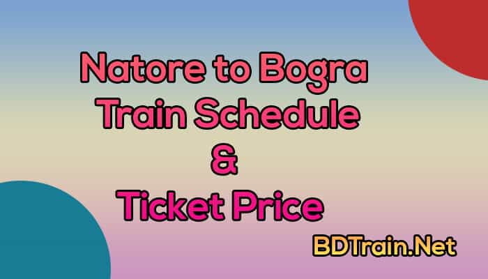 natore to bogra train schedule and ticket price