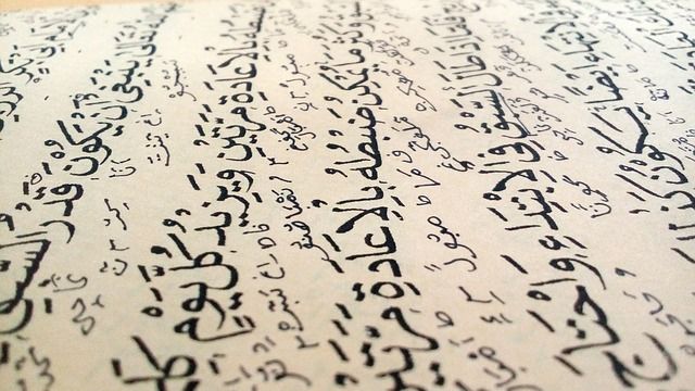 আরবি ভাষা
