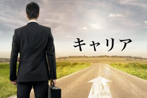 キャリア・職業・ワークスタイル・新しい働き方