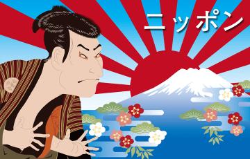 テーマ「日本」