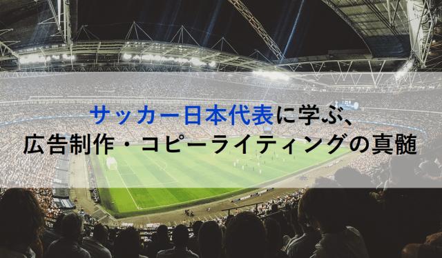 サッカー日本代表に学ぶ、広告制作・コピーライティングの真髄