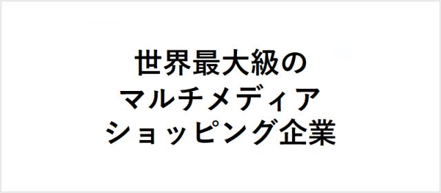 世界最大級のマルチメディアショッピング企業がコピーライターを募集!/ 千葉