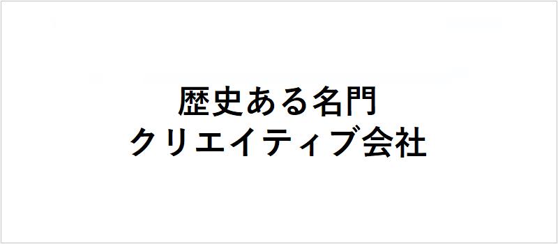 歴史ある名門クリエイティブ会社がコピーライターを募集!直クラ案件多数 / 東京