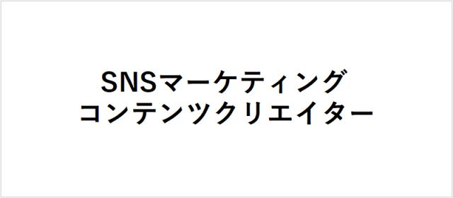 ソーシャルメディア・マーケティング企業がコンテンツクリエイターを募集!/ 東京