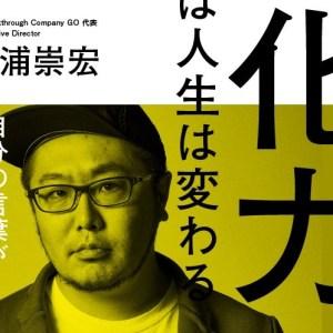 『言語化力―言葉にできれば人生は変わる』GOの三浦崇宏さんが本を出す