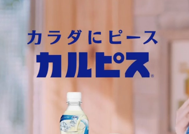 カルピス 長澤 まさみ 子役