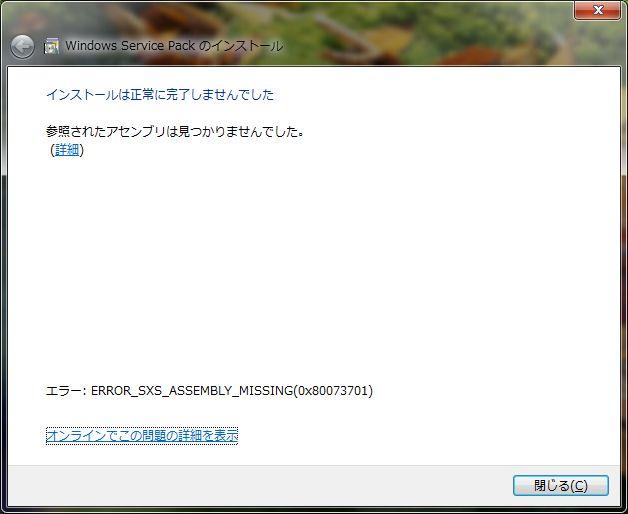 Win7のSP1。インストール失敗: Meisei Online part2