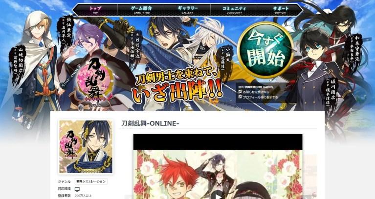 刀剣乱舞(オンラインゲーム)攻略