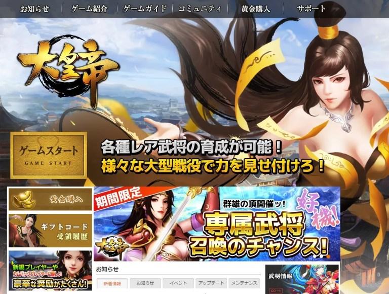 大皇帝【オンラインゲーム】初心者向け攻略法