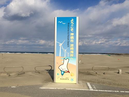 波崎海水浴場-看板