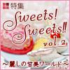 特集「Sweets!Sweets!!vol.2」
