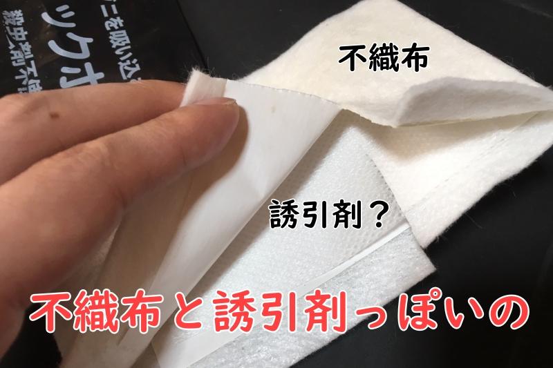 不織布と誘引剤