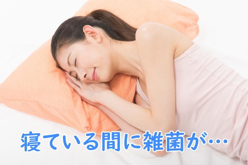 寝ている間に雑菌が…