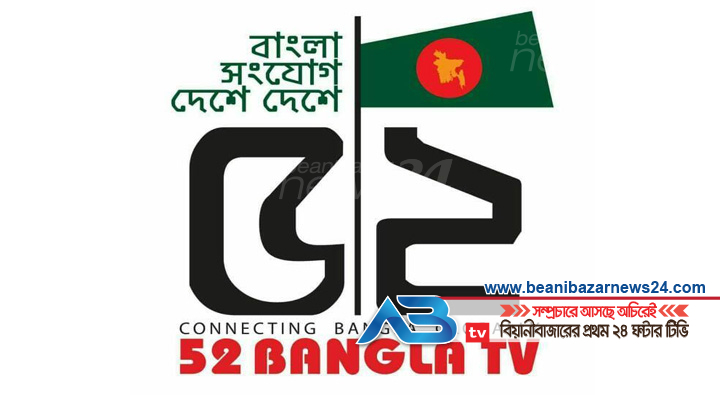 https://i0.wp.com/beanibazarnews24.com/wp-content/uploads/2018/04/52-bangla.jpg?resize=720%2C395