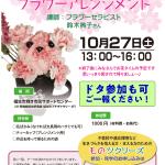 10月27日開催 「可愛くて気軽にできる フラワーアレンジメント」