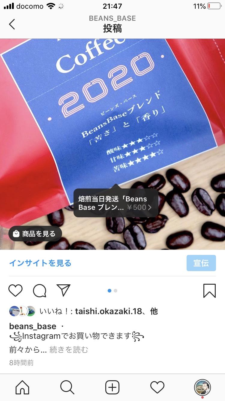 Instagramの商品リンク