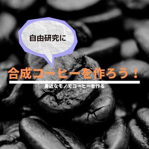 合成コーヒーを作ろう