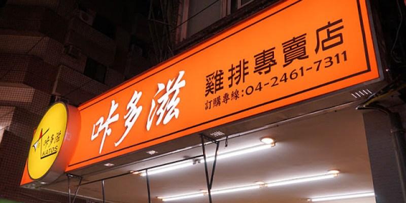 咔多滋雞排專賣店│粉辣雞排與咔滋雞腿大PK,究竟辣死誰手?