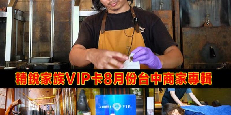 熱血採訪│精銳家族VIP卡8月份台中商家專輯