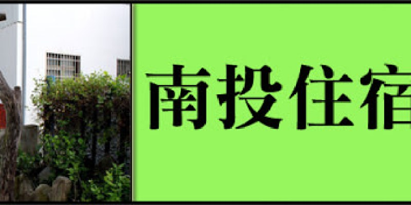 【台灣住宿攻略】南投住宿攻略篇