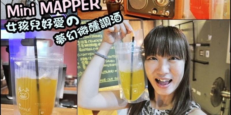 【兔兔專欄】[台中]Mini Mapper--女孩兒好愛的夢幻百元調酒@逢甲 西屯區
