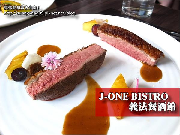 【媽媽我想嫁去台南!專欄】高雄美味創意排餐新選擇~J-ONE BISTRO 義法餐酒館