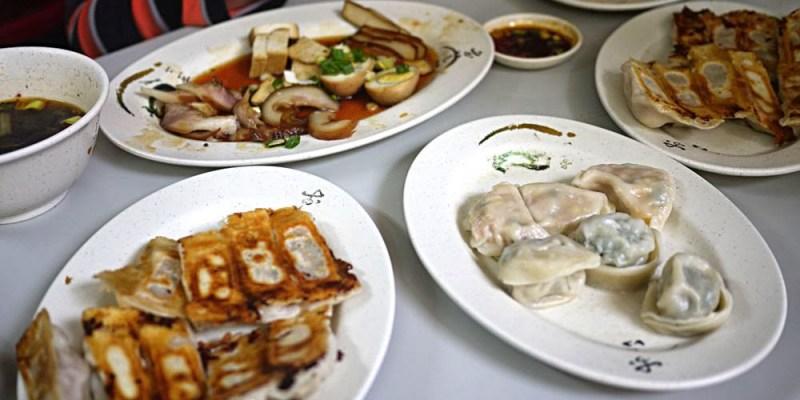 台中西區水餃店│南京水餃鍋貼專賣店
