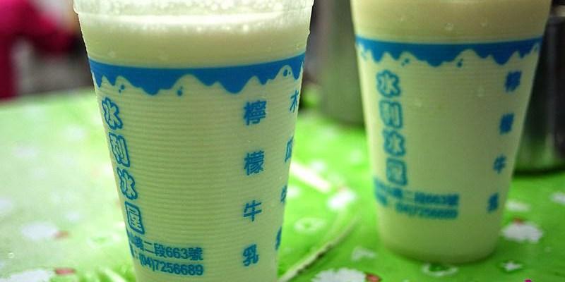 【彰化冰店】水利冰屋檸檬牛乳汁超酷的拉
