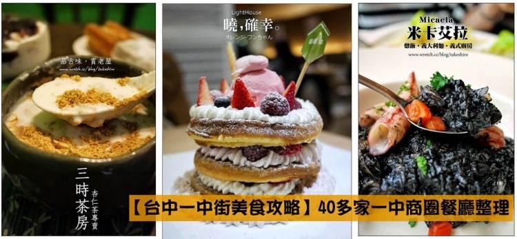 【台中一中街美食攻略】40多家一中商圈餐廳整理