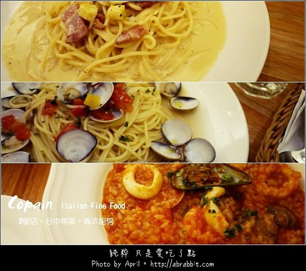 【兔兔專欄】Copain二店–日本人在台灣開的義大利餐廳@後火車站 大勇街 東區