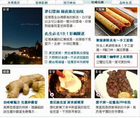 【2013/1/25】52咖啡館登上奇摩首頁記錄(第84篇)