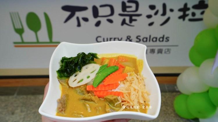 高雄三民美食 不只是沙拉-高醫泰安店curry&salads,番茄鍋燒麵+咖哩牛肉飯