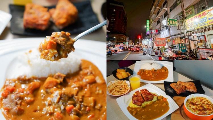 前鎮區咖哩飯 揪愛咖哩-瑞北夜市美食,銅板平價咖哩飯