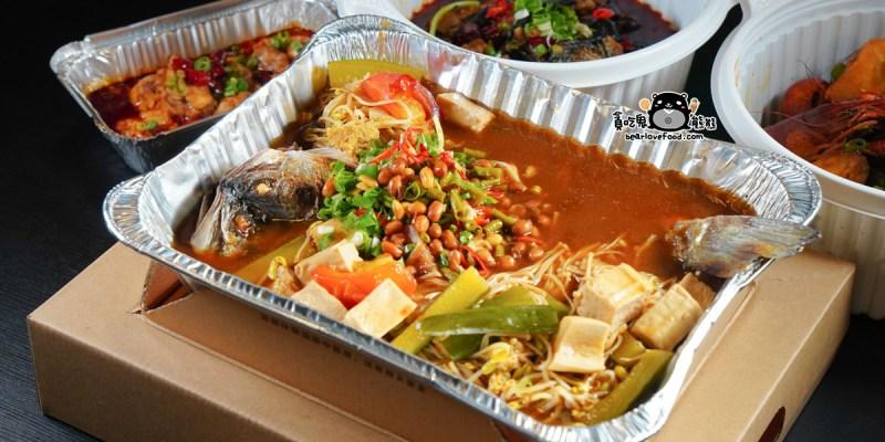 高雄市外帶美食 賣烤魚的-防疫外帶開賣了,在家也能吃廣西烤魚小龍蝦