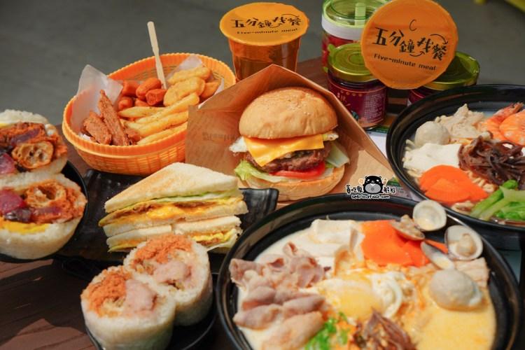 高雄鳳山區早午餐 五分鐘找餐鳳山店-家樂福鳳山店附近,鳳山高中老師們也超喜歡的創意飯糰,您都吃過嗎?