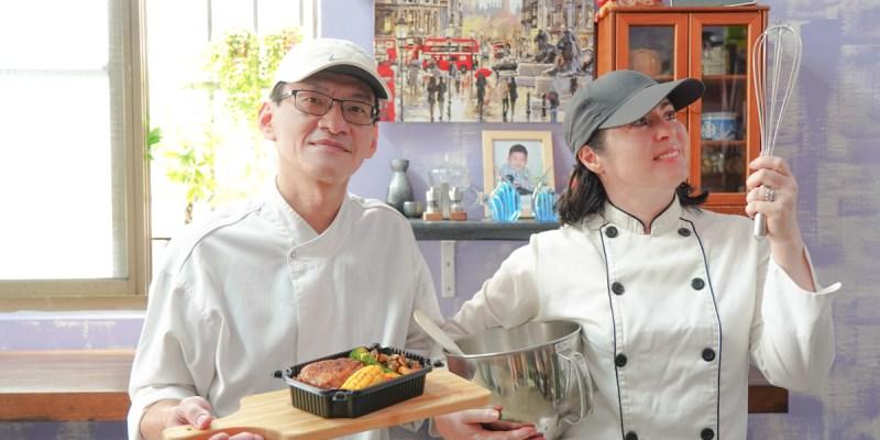 高雄仁武區美食 Shake and Bake 雲廚房-帕莎蒂娜廚師的個人工作室
