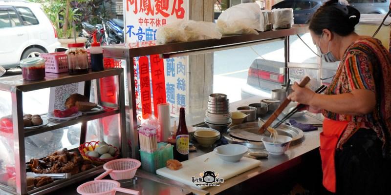 高雄三民區麵店 阿鳳麵店-科工館附近自製辣椒醬,油蔥酥有賣不一樣的麵