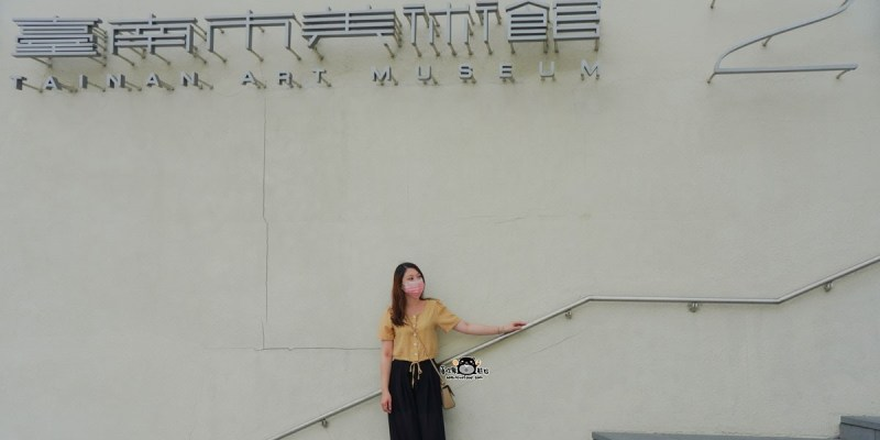 台南景點 臺南市美術館2館-孔廟旁邊,林百貨前方,適合安排半天旅行