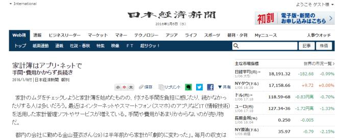 家計簿はアプリ・ネットで 手間・費用かからず長続き :日本経済新聞